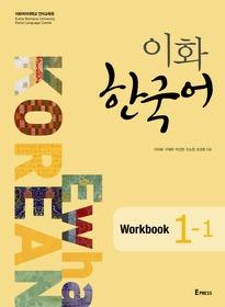 이화 한국어 1-1 Workbook