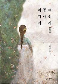 허공에 기대선 여자 : 곽미경 장편소설