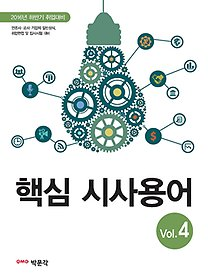 핵심 시사용어 vol.4
