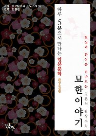 "<font title=""하루 5분으로 만나는 일본문학 환상소설 편 - 묘한 이야기"">하루 5분으로 만나는 일본문학 환상소설 ...</font>"