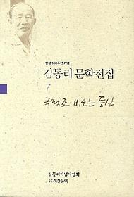 김동리 문학전집 7 - 극락조 비오는 동산