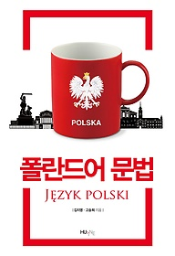 폴란드어 문법