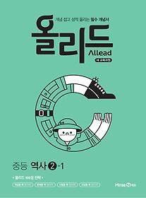 올리드 Allead  중등 역사 2-1 (2021)