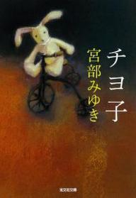 チヨ子 (文庫)