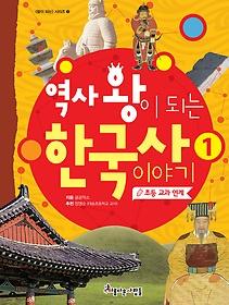 역사 왕이 되는 한국사 이야기 1