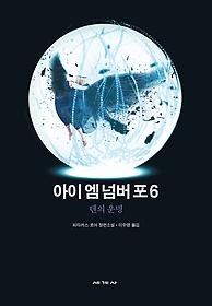 아이 엠 넘버 포 6