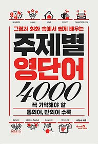 주제별 영단어 4000