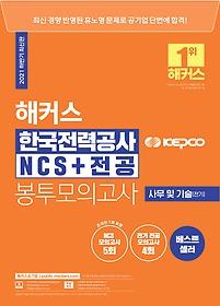 "<font title=""2021 하반기 최신판 해커스 한국전력공사 KEPCO NCS+전공 봉투모의고사"">2021 하반기 최신판 해커스 한국전력공사 K...</font>"