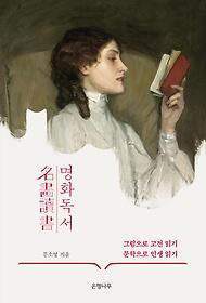명화독서  :그림으로 고전 읽기 문학으로 인생 읽기