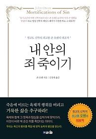 내 안의 죄 죽이기 (10주년 기념판)