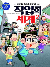 만화로 보는 직업의 세계 2
