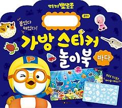 뽀로로 가방 스티커 놀이북 - 바다