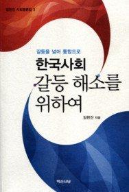 한국사회 갈등 해소를 위하여