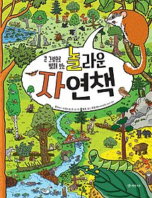 놀라운 자연책