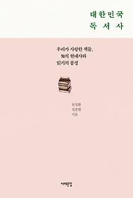 대한민국 독서사