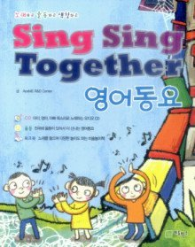 Sing Sing Together 영어동요