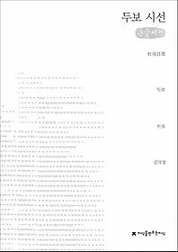 두보 시선 (큰글씨책)