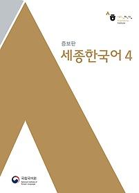 세종한국어 4 (증보판)
