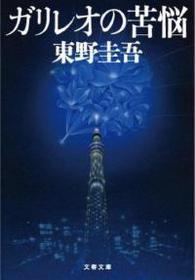 ガリレオの苦惱 (文春文庫) (文庫)