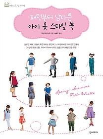 패턴부터 남다른 아이 옷 스타일 북