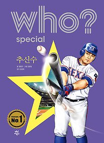 who? special 추신수