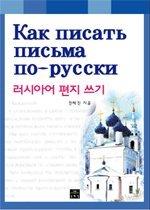 러시아어 편지쓰기