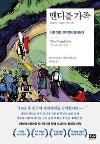 맨디블 가족:나쁜 일은 한꺼번에 몰려든다