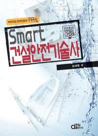 SMART 건설안전기술사 (2012)