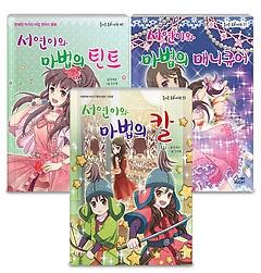 서연이와 마법시리즈 3권 세트
