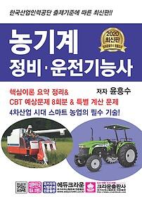 2020 농기계 정비 운전기능사