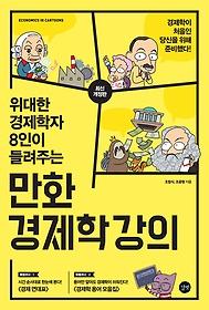 만화 경제학 강의