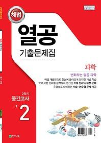 해법 열공 중간 기출문제집 2-2 (2019)