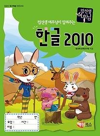 컴선생 여우님이 알려주는 한글 2010