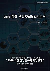 2019 한국유망주식분석보고서