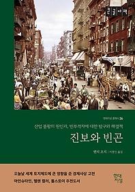 진보와 빈곤 (큰글자책)