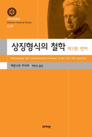 상징형식의 철학 1 - 언어
