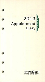 2013 Appointment Diary 속지 - 6공