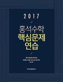 2017 홍석수학 핵심문제연습
