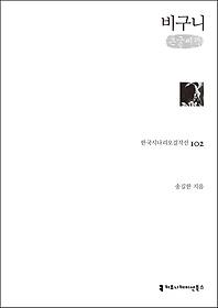 비구니 (큰글씨책)