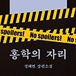 「홍학의 자리」 티저북