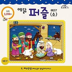 예수탄생 퍼즐 (9조각/소/노랑)