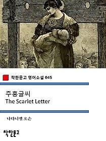 """<font title=""""주홍글씨 The Scarlet Letter (착한문고 영어소설 045)"""">주홍글씨 The Scarlet Letter (착한문고 ...</font>"""