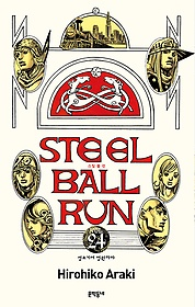 스틸 볼 런 STEEL BALL RUN 24