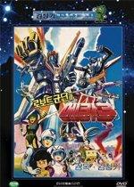 로보트 군단과 메카 3 - DVD