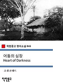 "<font title=""어둠의 심장 Heart of Darkness (착한문고 영어소설 046)"">어둠의 심장 Heart of Darkness (착한문...</font>"