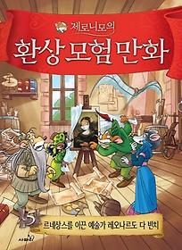 제로니모의 환상 모험 만화 5