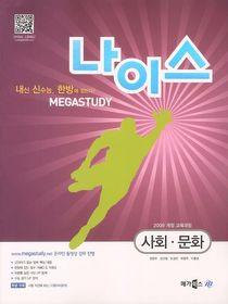 MEGASTUDY ���̽� ��ȸ ��ȭ (2013��)