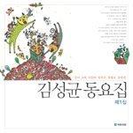 김성균 동요집 1