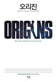 오리진 Origins
