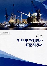 2012 항만 및 어항공사 표준시방서